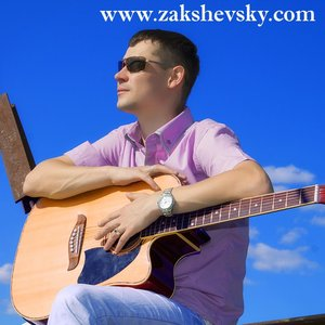 Александр Закшевский подбор песен на гитаре
