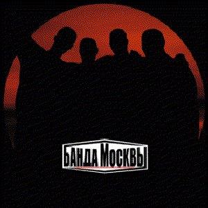 Банда Москвы подбор песен на гитаре