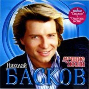 Басков Николай подбор песен на гитаре