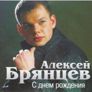 Брянцев Алексей подбор песен на гитаре