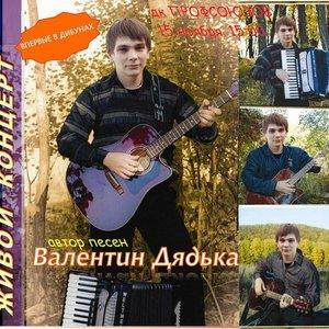 Валентин Дядька подбор песен на гитаре