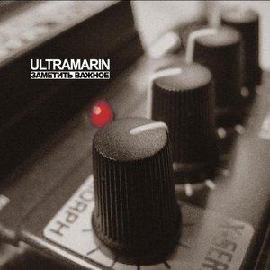 Ultramarin подбор песен на гитаре