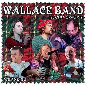 Wallace band подбор песен на гитаре