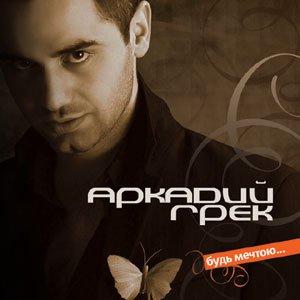 Грек Аркадий подбор песен на гитаре