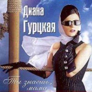 Гурцкая Диана подбор песен на гитаре