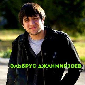 Джанмирзоев Эльбрус подбор песен на гитаре