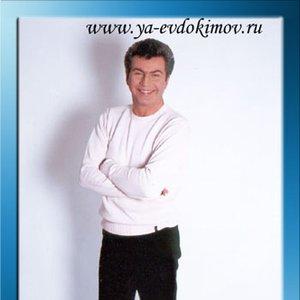 Евдокимов Ярослав подбор песен на гитаре