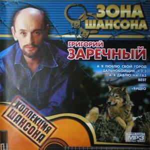 Заречный Григорий подбор песен на гитаре