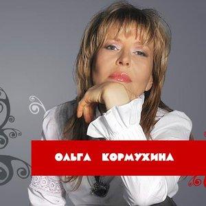 Кормухина Ольга подбор песен на гитаре