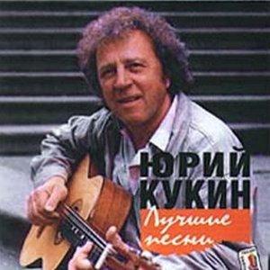 Кукин Юрий подбор песен на гитаре