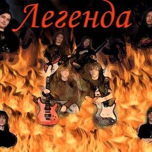 Легенда подбор песен на гитаре