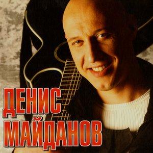Майданов Денис подбор песен на гитаре