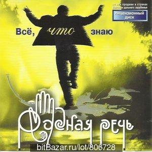 Родная речь (Сергей Фалетёнок) подбор песен на гитаре