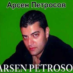 Петросов Арсен подбор песен на гитаре
