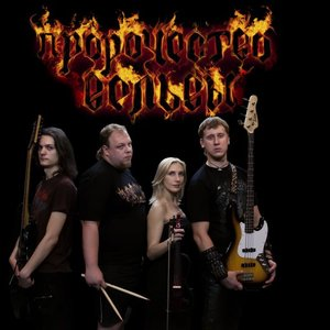 Пророчество Вёльвы подбор песен на гитаре