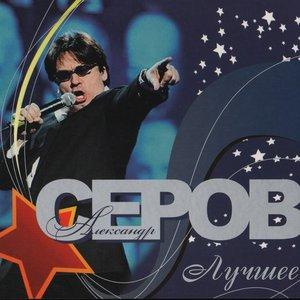 Серов Александр подбор песен на гитаре
