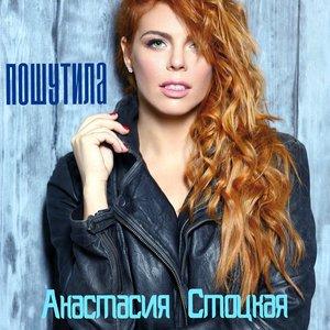Стоцкая Анастасия подбор песен на гитаре