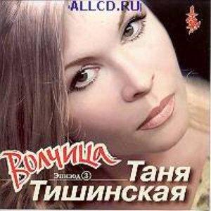 Тишинская Таня подбор песен на гитаре
