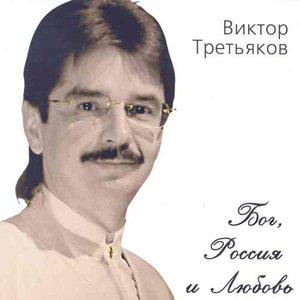 Третьяков Виктор подбор песен на гитаре