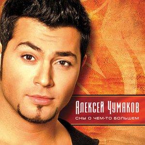 Чумаков Алексей подбор песен на гитаре