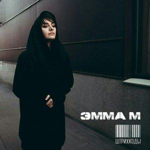 Эмма М подбор песен на гитаре