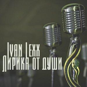 Ivan Lexx подбор песен на гитаре