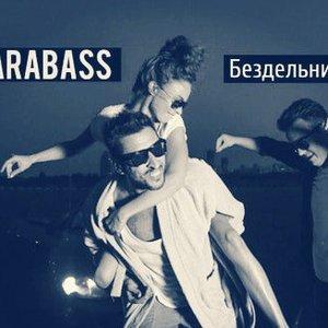 Karabass подбор песен на гитаре