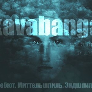 Kavabanga подбор песен на гитаре