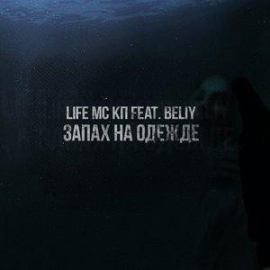 Life MC КП ft. Beliy подбор песен на гитаре